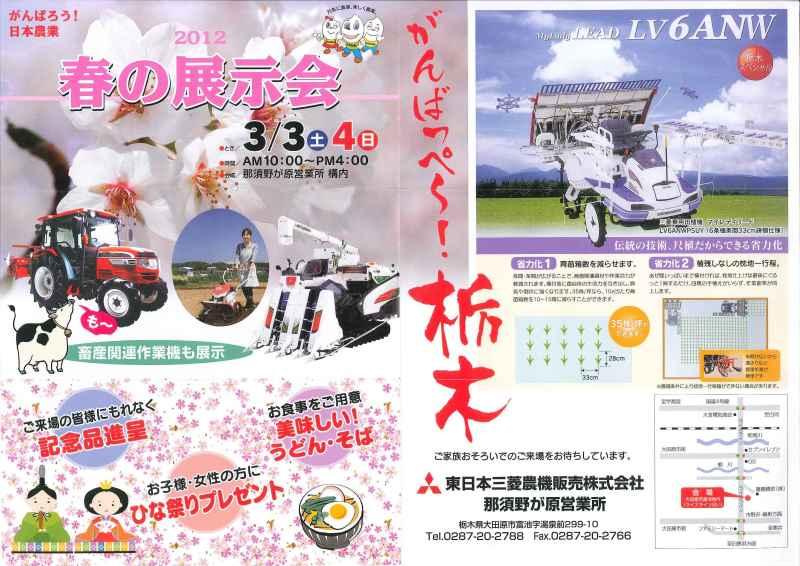 (有)豊浦電機商会の公式ブログ