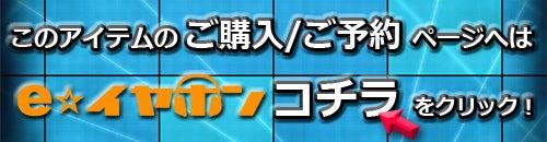 イヤホン・ヘッドホン専門店「e☆イヤホン」のBlog-纏め売り