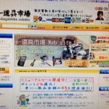 e-道具市場 リニュ…