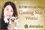 秋月瞳オフィシャルブログ「Gazing Star World」Powered by Ameba