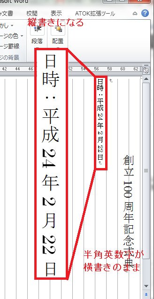 数字 word 横 書き 縦