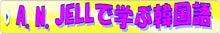 韓国じゃなくても、ハングルな日々-ikemen_title2m