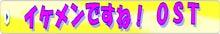 $韓国じゃなくても、ハングルな日々-ikemen_title1m