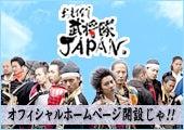 おもてなし武将隊JAPAN