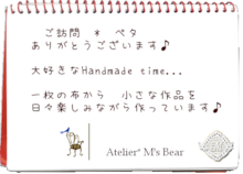 $Atelier* M's Bear-メッセージ