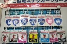 九十九里ポータルサイト Offcial Blog-チーバくんご当地ステッカーシリーズ