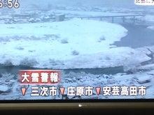 広島弁・がんすダメ太郎の日記-雪警報