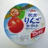 「朝食りんごヨーグルト」のセシウム。の画像