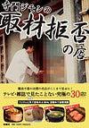 ダチョウ倶楽部 オフィシャルブログ(みんな仲良くわきあいあい!)powered by アメーバブログ