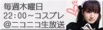 アニソン歌手『相羽ゆうみ』のオフィシャルブログ☆Official Blog*コスプレアイドルアニメソング