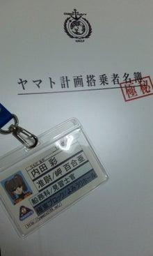 内田彩オフィシャルブログ「うちだのたまご。」Powered by Ameba-120218_2330~01.jpg