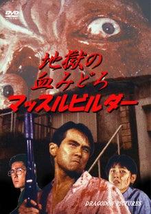 $地獄の血みどろマッスルビルダー-DVDジャケット(表)
