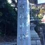 日枝神社へ参詣