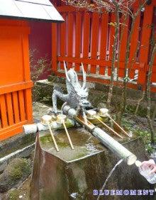 ヒーラー&クレアボヤント(透視能力者)~ BLUEMOMENT(中台 励)のブログ-龍神水(九頭龍神社新宮)
