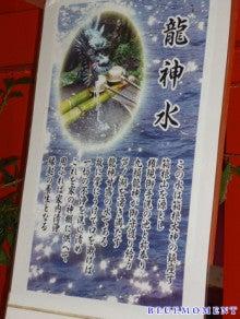 ヒーラー&クレアボヤント(透視能力者)~ BLUEMOMENT(中台 励)のブログ-九頭龍神社新宮 龍神水(箱根神社)