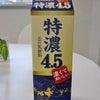 メグミルクの「特濃4.5牛乳」のセシウム。の画像