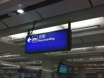 $北京大学に短期留学をしました。-乗船場所案内