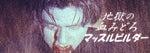 $地獄の血みどろマッスルビルダー-バナー02