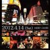 まだまだ寒い札幌の夜に・・・の画像