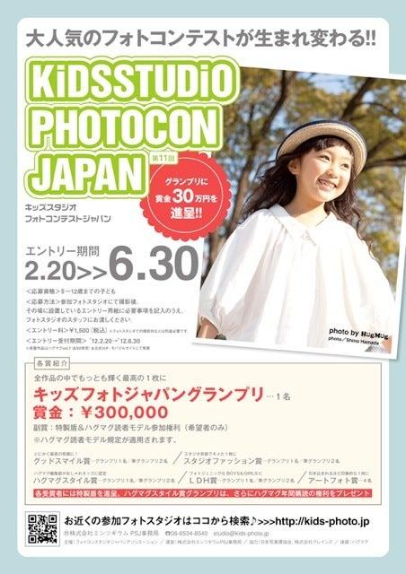 草加写真スタジオ News!!!