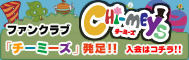 $CHI-MEYオフィシャルブログPowered by Ameba-fanclub_banner