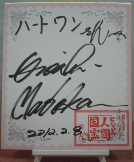 $ハートワンのブログ-円さんのサイン色紙