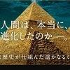 ピラミッド5000年の嘘の画像