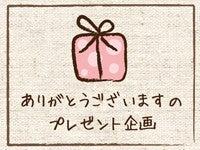 モコマンマ -簡単お料理レシピとペットと手作り日記--プレゼントバナー