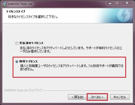 決断!6ヶ月以内に月収50万円を本気で掴む方法-DAEMON Tools Lite_2
