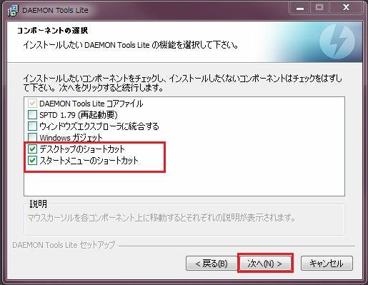 決断!6ヶ月以内に月収50万円を本気で掴む方法-DAEMON Tools Lite_3