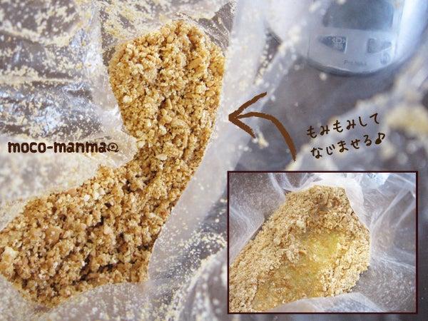 モコマンマ -簡単お料理レシピとペットと手作り日記--抹茶のレアチーズケーキ
