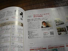 コーチング@東京 自分らしさを自分ブランドに-BUZZ CLIP page