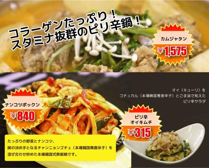 $名古屋市中区 本場韓国家庭料理&サムギョプサ シュリ丸の内店のブログ