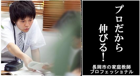 新潟県高校入試情報-家庭教師プロフェッショナル