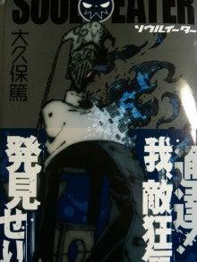 ソウルイーター21巻!!