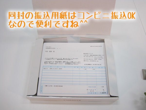 オラクルコンビニ振込用紙