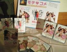 大谷朋子の★ともこの日記★-DSC_1656.JPG
