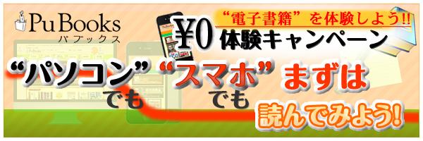 $Pubooks(パブックス)事務局のブログ-電子書籍0円体験