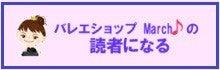 $バレエショップ☆キッズ・ジュニア・大人レオタード・バレエ用品のまーち-読者になってください