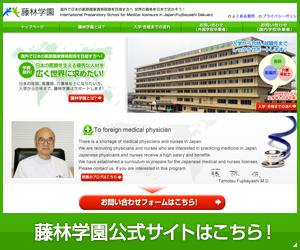 $藤林院長のブログ【海外で日本の医師国家資格取得を目指す方へ】