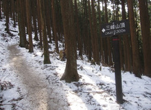 .-0221三峰山(登り尾道