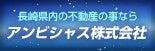 長崎 不動産会社アンビシャス!?のブログ