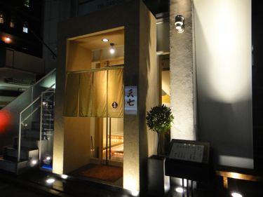 横浜発 驢馬人の美食な日々-Tenshichi