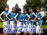 ☆福塚愛のBlog☆-2011年a-nation公式イメージガール