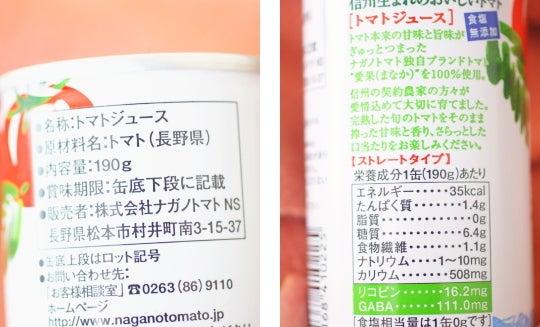 信州生まれのおいしいトマト インターネット通販 最安値