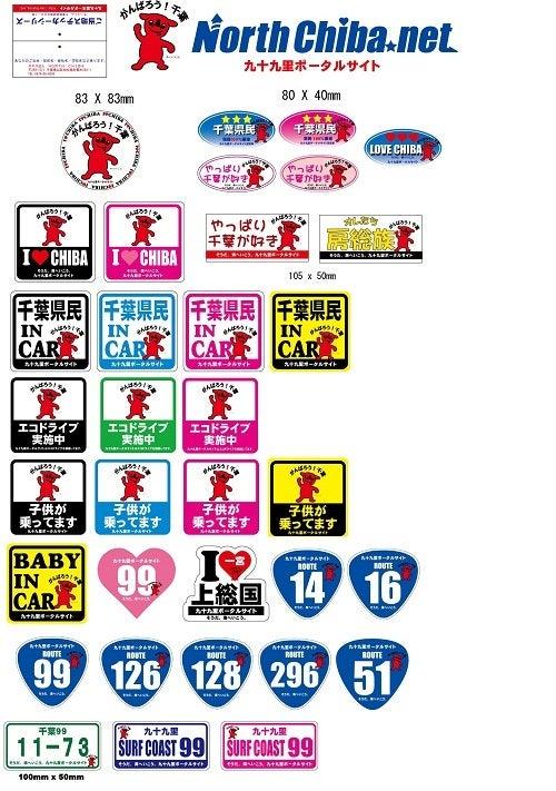 九十九里ポータルサイト Offcial Blog-チーバくんご当地ステッカーシリーズ一覧