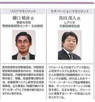 人材育成・社員研修のレアリゼ ブログ-P3