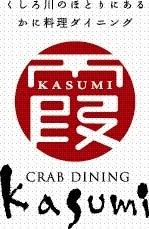 くしろ川のほとりにある かに料理ダイニング[霞]Kasumi ブログ-ipodfile.jpg