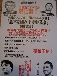酒の三平のブログ-雁木の会
