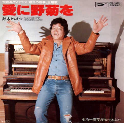 鈴木ヒロミツ 「愛に野菊を」 (1977年)   私のハートは ...